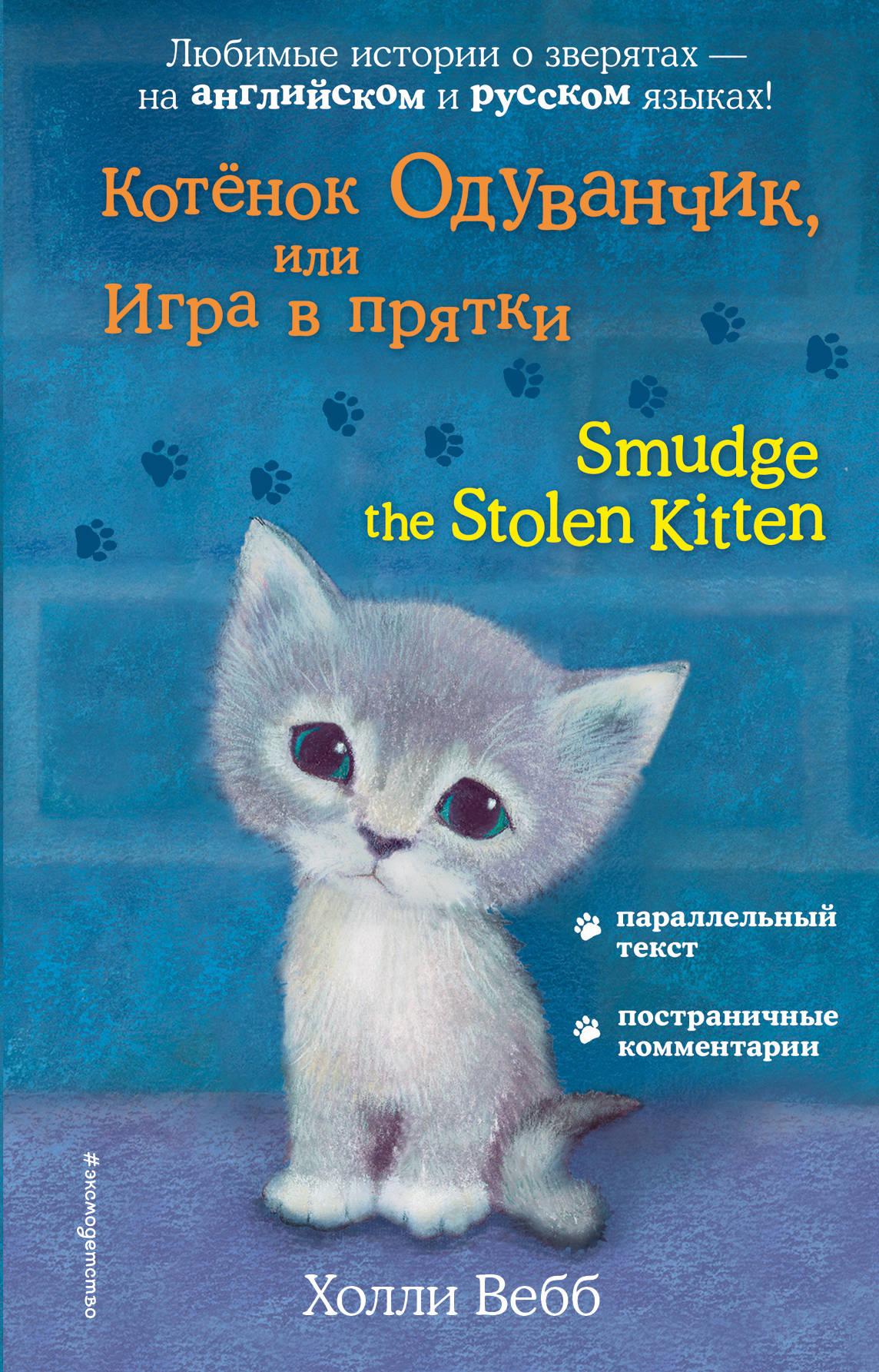 Холли Вебб Котёнок Одуванчик, или Игра в прятки / Smudge the Stolen Kitten