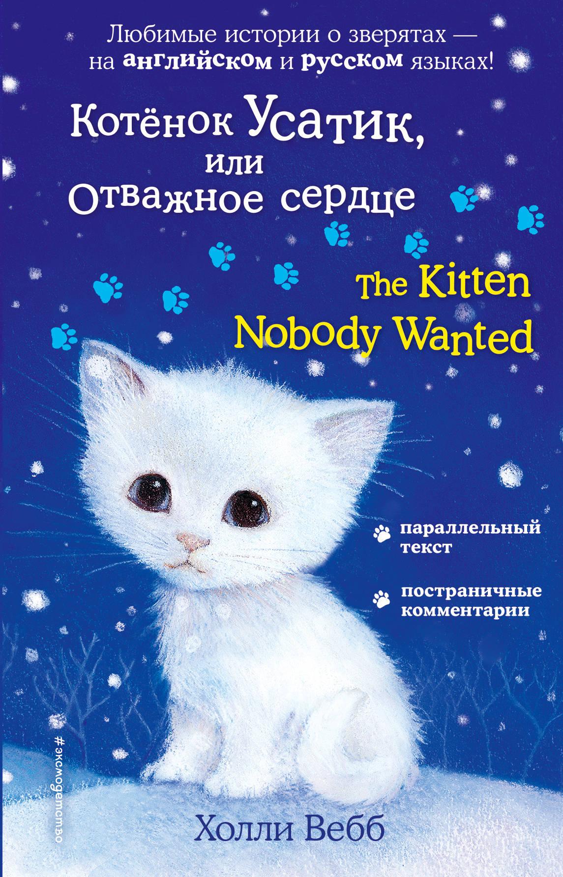 Холли Вебб Котёнок Усатик, или Отважное сердце / The Kitten Nobody Wanted