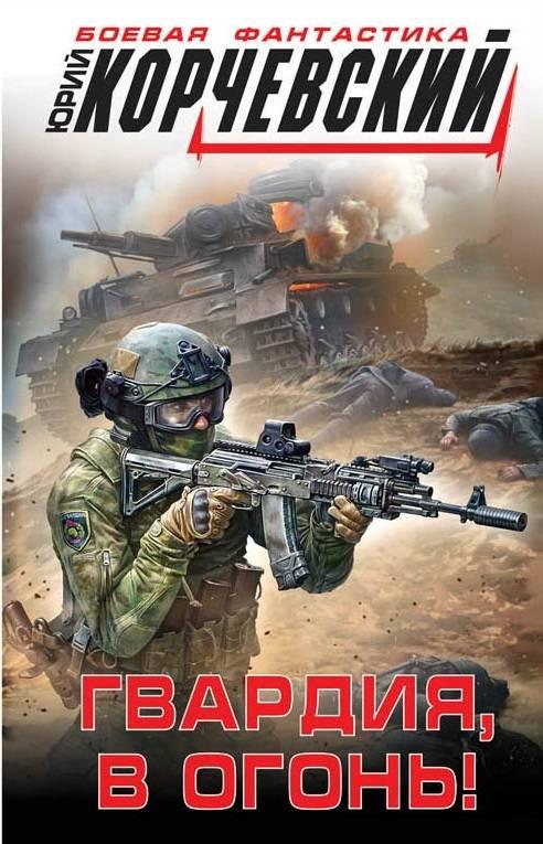 Ю. Г. Корчевский Гвардия, в огонь!
