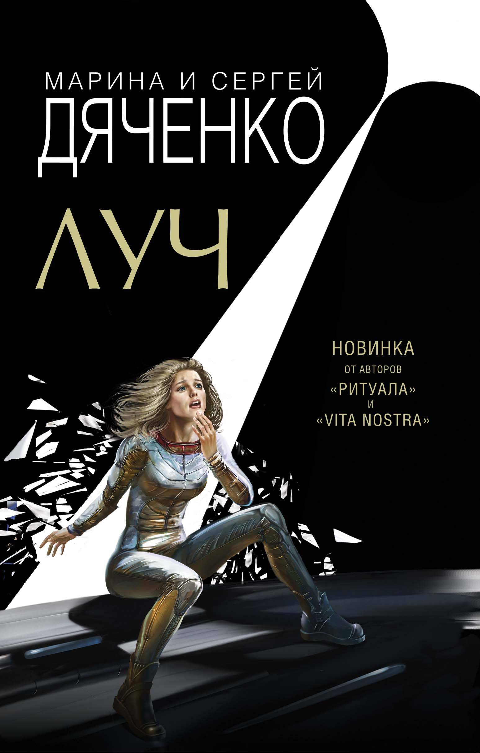 Марина и Сергей Дяченко Луч коровина е черный дракон фантастически увлекательный роман сказка