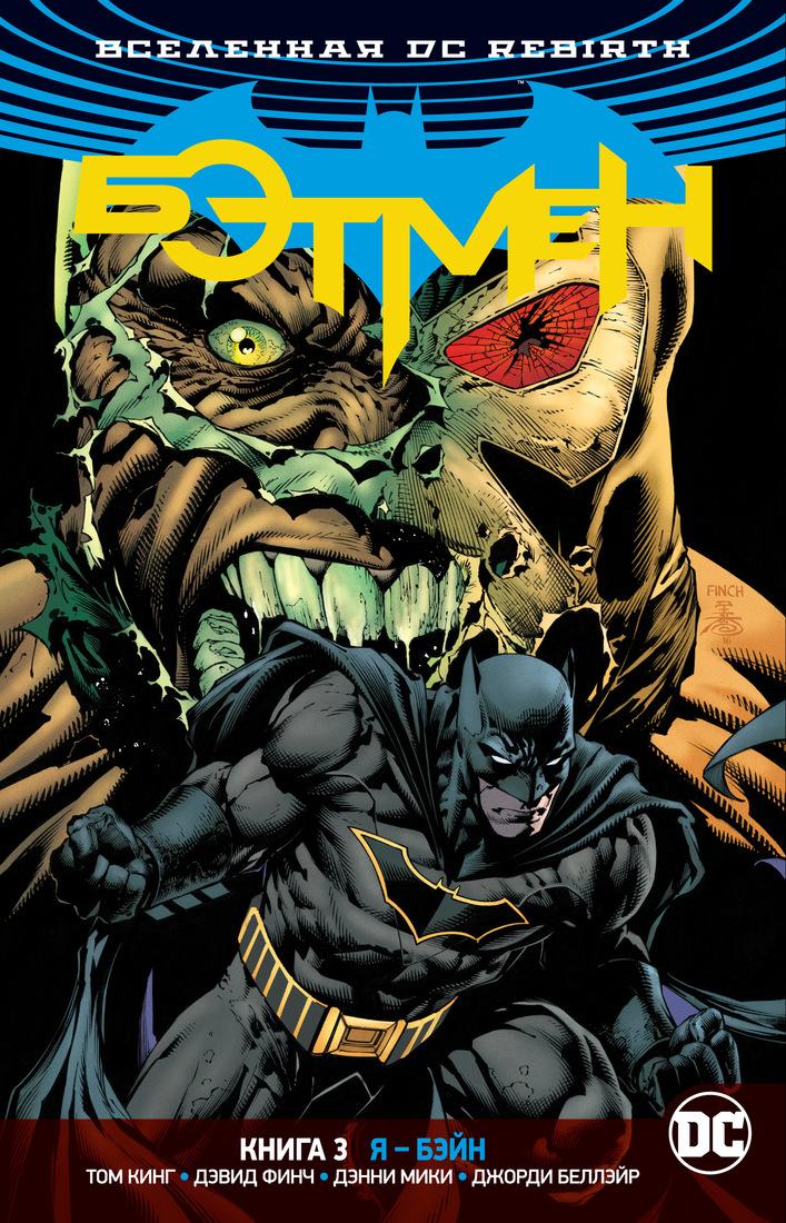 Кинг Том Вселенная DC. Rebirth. Бэтмен. Книга. 3. Я - Бэйн кинг т орландо с вселенная dc rebirth бэтмен ночь людей монстров