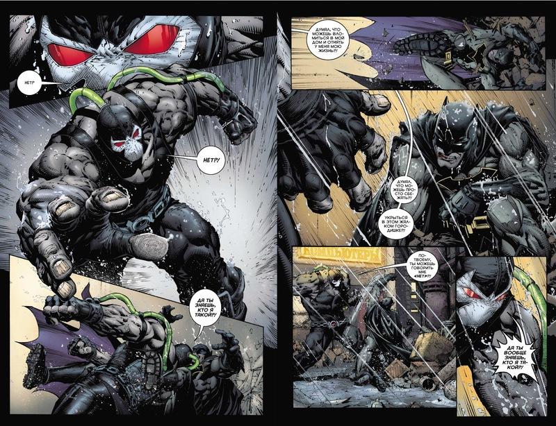 Вселенная DC. Rebirth. Бэтмен. Книга. 3. Я - Бэйн ВОЗМЕЗДИЕ БЭЙНА.Бэйн и Бэтмен...