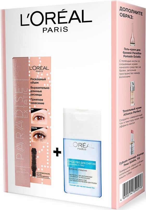 Подарочный набор L'Oreal Paris Тушь для ресниц Paradise Extatic + Средство для снятия макияжа, 125 мл