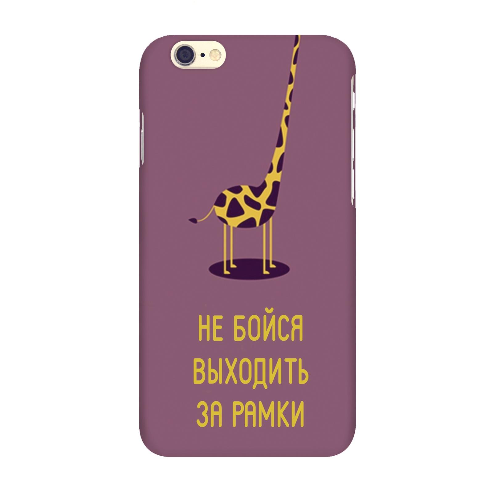 Чехол для сотового телефона Mitya Veselkov IP6.MITYA, IP6.MITYA-260 цена и фото