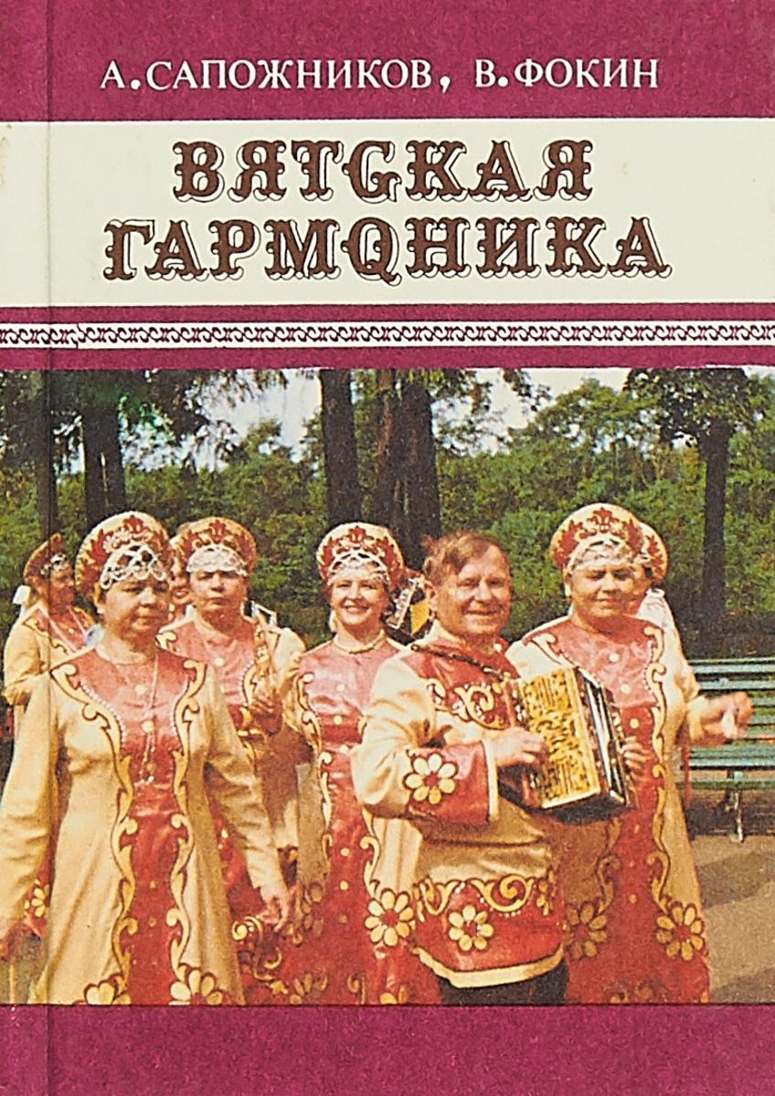 А. Сапожников, В. Фокин Вятская гармоника цены онлайн