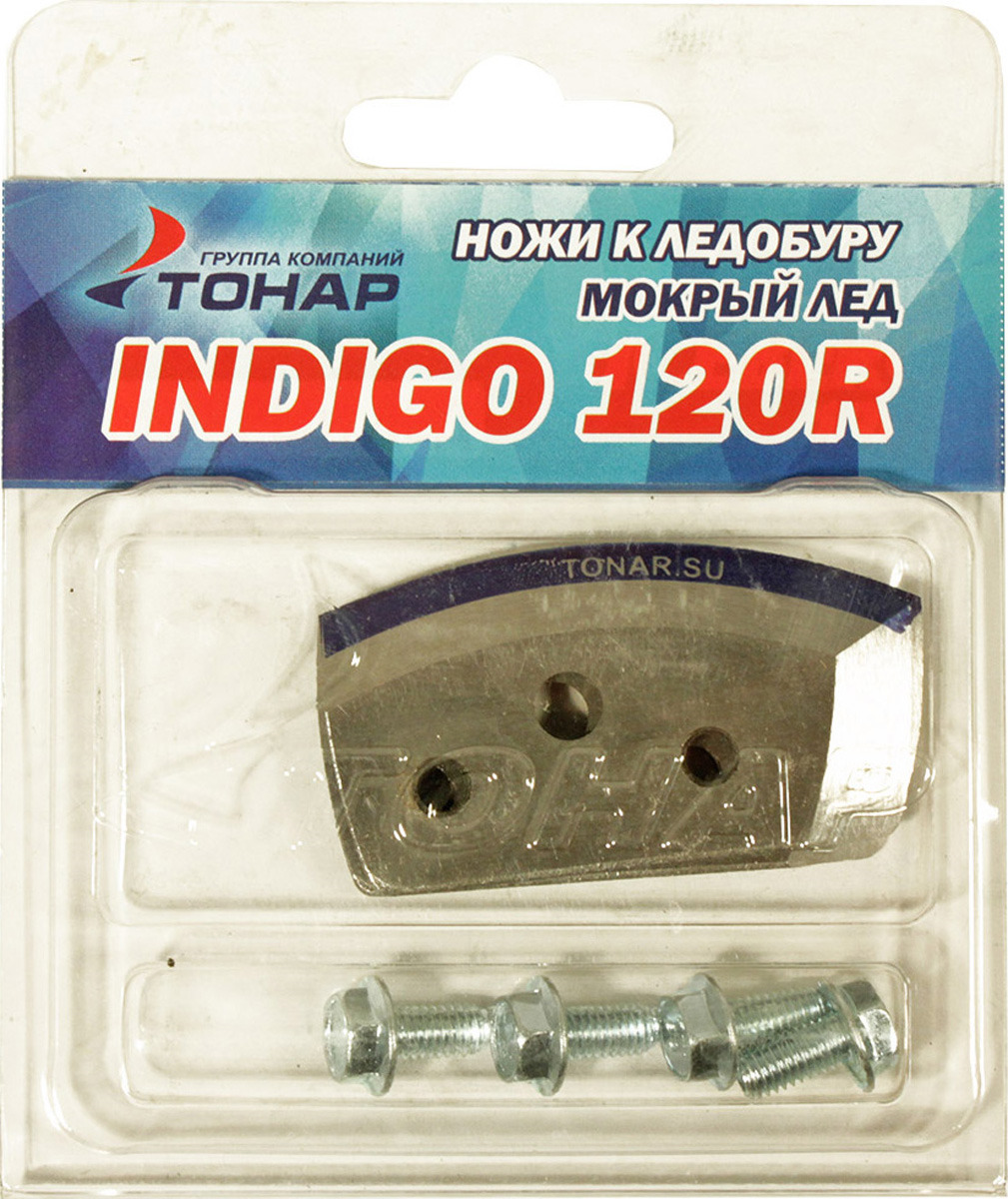 Ножи для ледобура ТОНАР Indigo-120R Мокрый лед, 0066609, серый металлик, диаметр 12 см комплект крепежа ледобура тонар 0017352