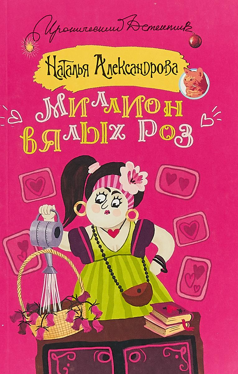 Наталья Александрова Миллион вялых роз