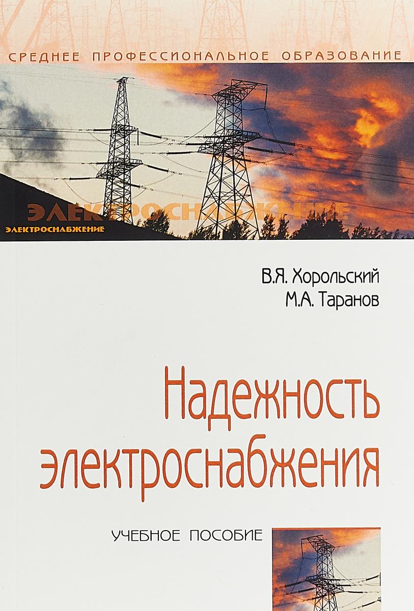 Хорольский В.Я., Таранов М.А. Надежность электроснабжения. Учебное пособие