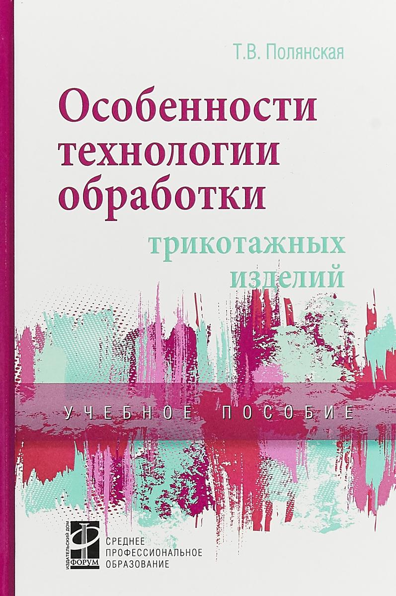 Т. В. Полянская Особенности технологии обработки трикотажных изделий. Учебное пособие