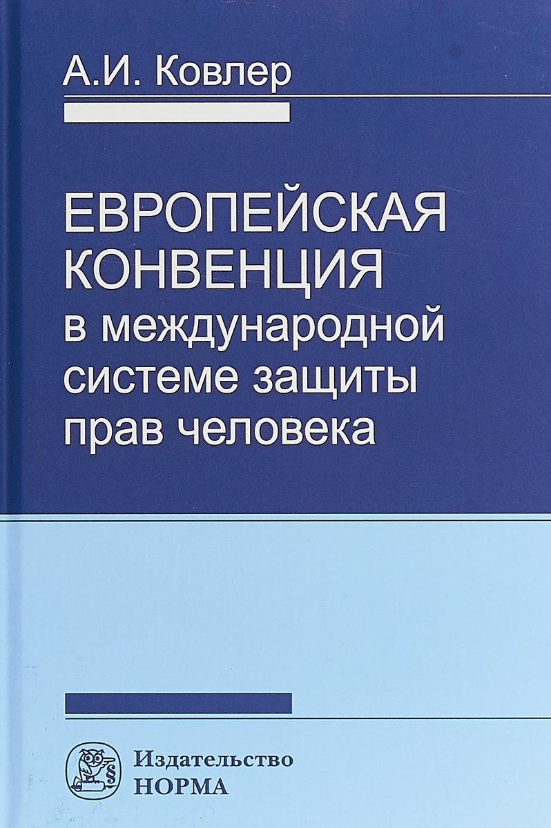 А. И. Ковлер Европейская конвенция в международной системе прав человека