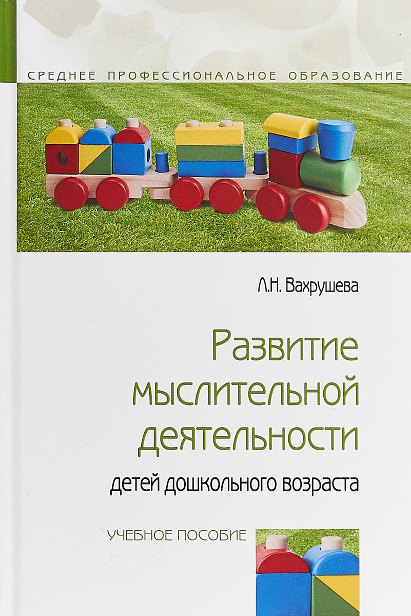 Вахрушева Л.Н. Развитие мыслительной деятельности детей дошкольного возраста