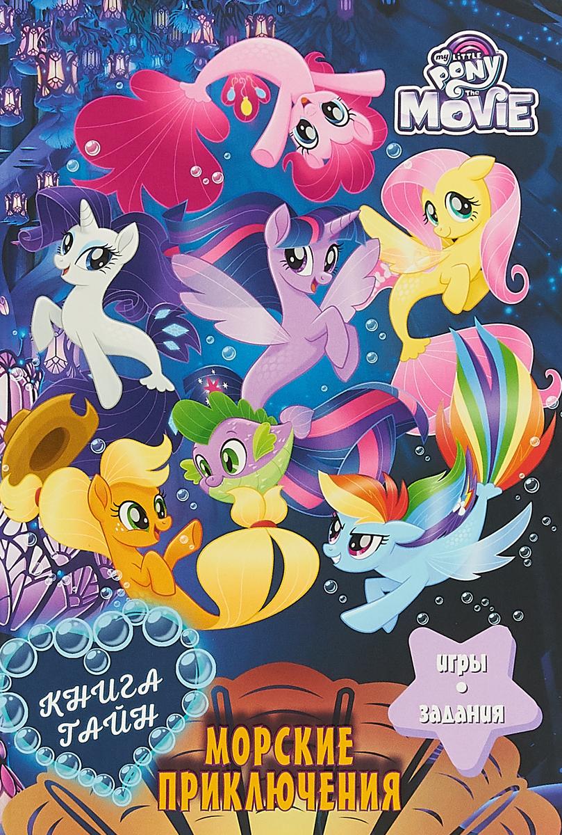 Мой маленький пони. Книга тайн. Морские приключения книга тайн