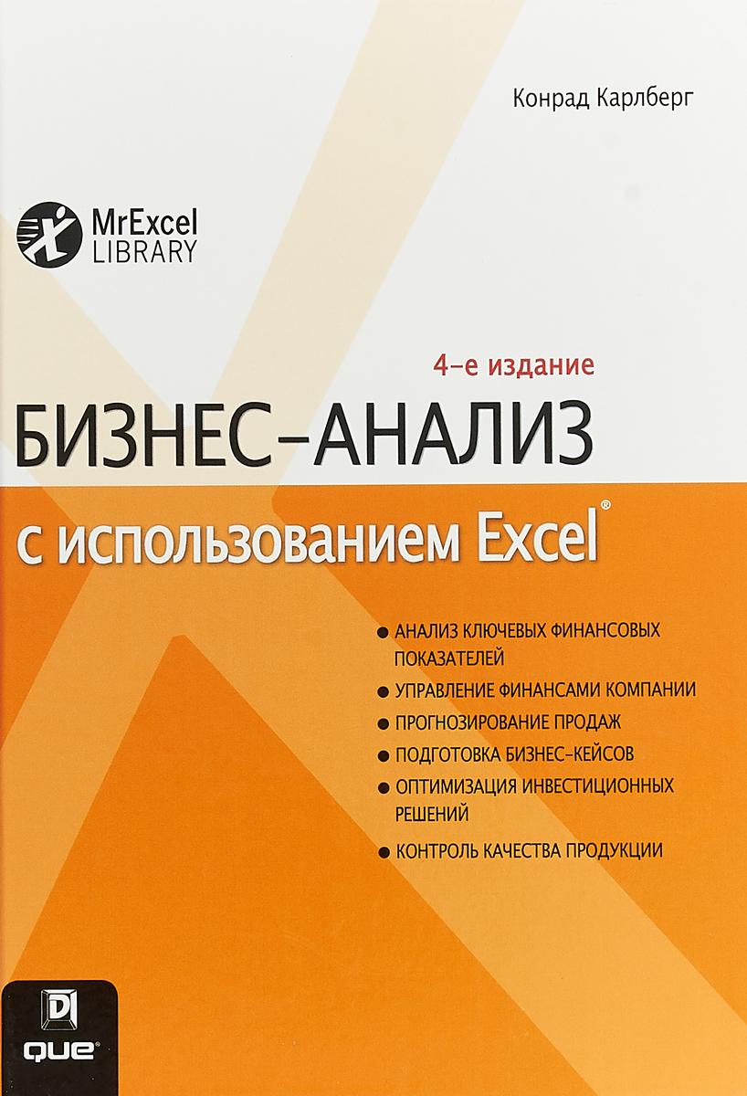 Конрад Карлберг Бизнес-анализ с использованием Excel, уэйн винстон бизнес моделирование и анализ данных решение актуальных задач с помощью microsoft excel