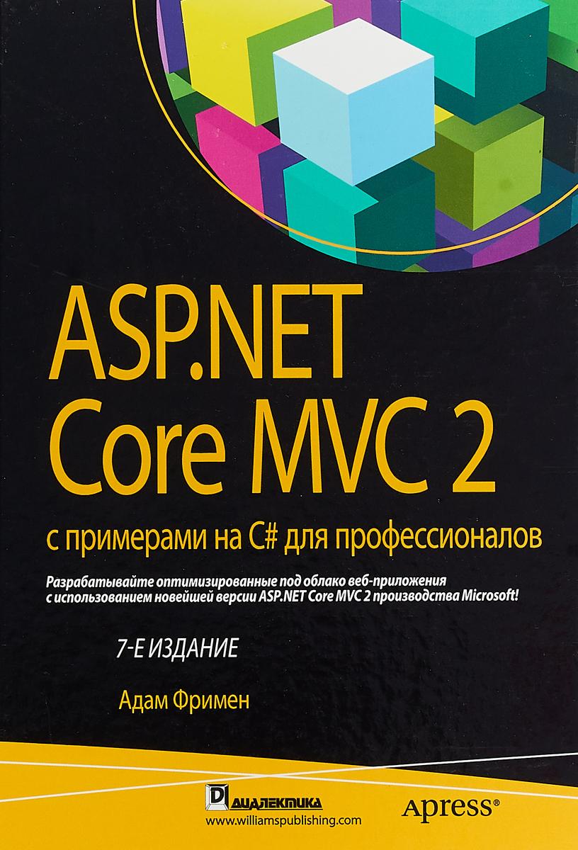 Адам Фримен ASP.NET Core MVC 2 с примерами на C# для профессионалов фримен а asp net core mvc 2 с примерами на c для профессионалов