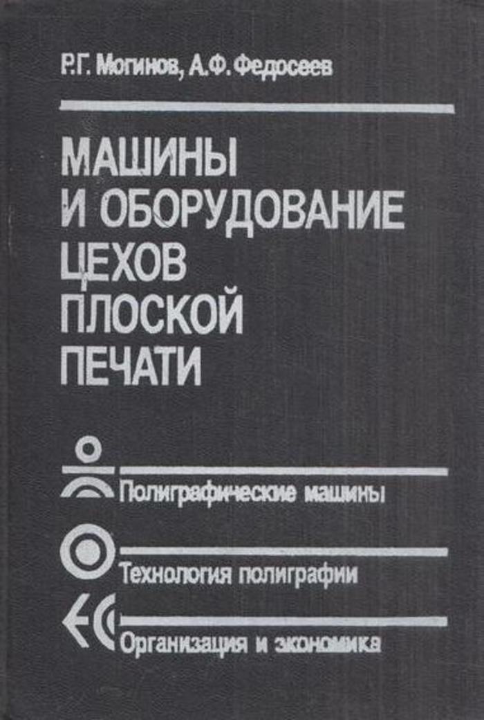 Могинов Р.Г.,Федосеев А.Ф. Машины и оборудование цехов плоской печати оборудование
