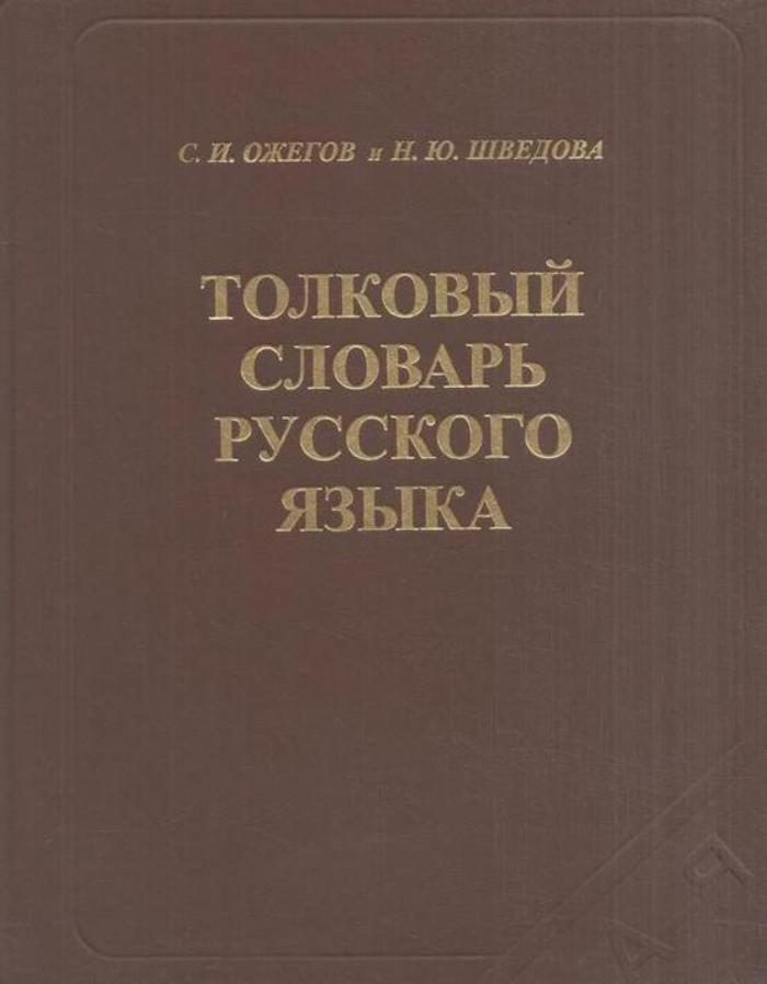 Толковый словарь русского языка. 80 000 слов и фразеологических выражений