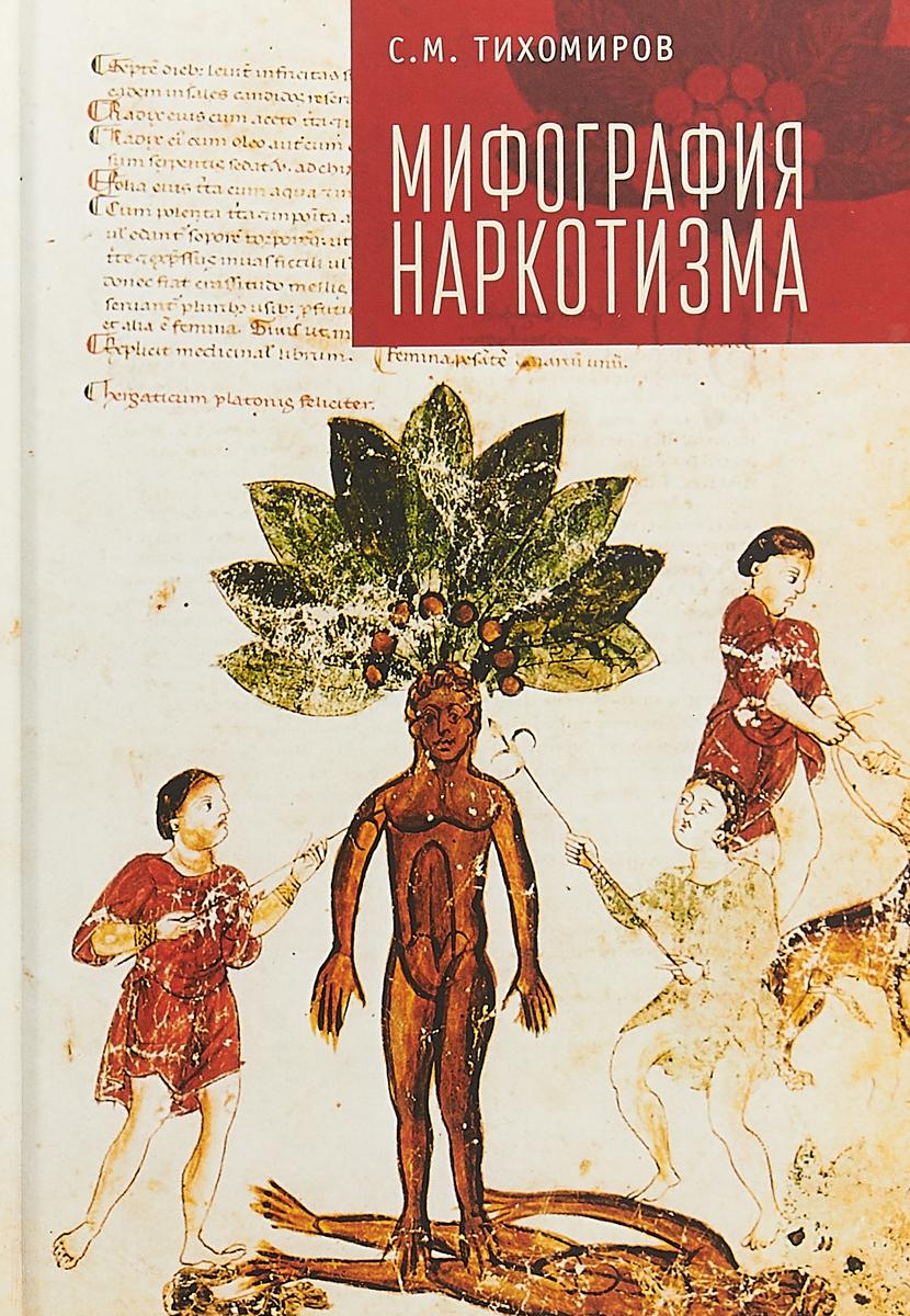 Мифография наркотизма | Тихомиров С. М.