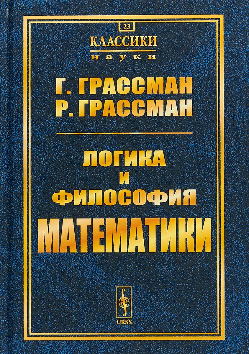 Грассман Г., Грассман Р. Логика и философия математики. Избранное