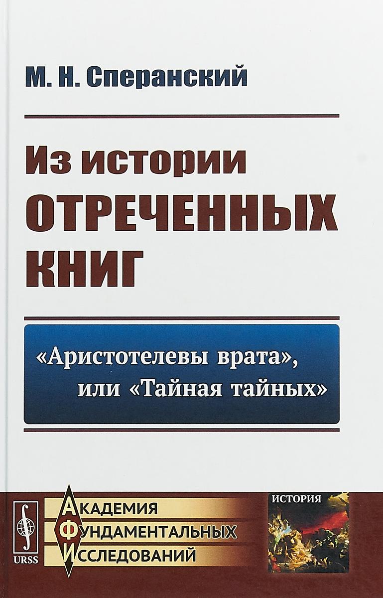 """М. Н. Сперанский Из истории отреченных книг. """"Аристотелевы врата"""", или """"Тайная тайных"""""""