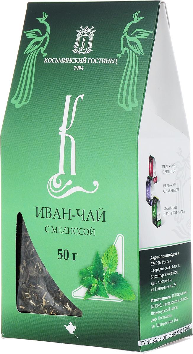Иван-чай крупнолистовой Косьминский гостинец, с мелиссой, в картонной коробке, 50 г иван чай крупнолистовой косьминский гостинец с мелиссой 50 г