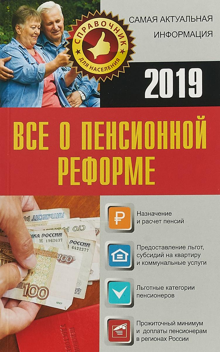 Все о пенсионной реформе 2019 отсутствует все о пенсионной реформе на 2019 год