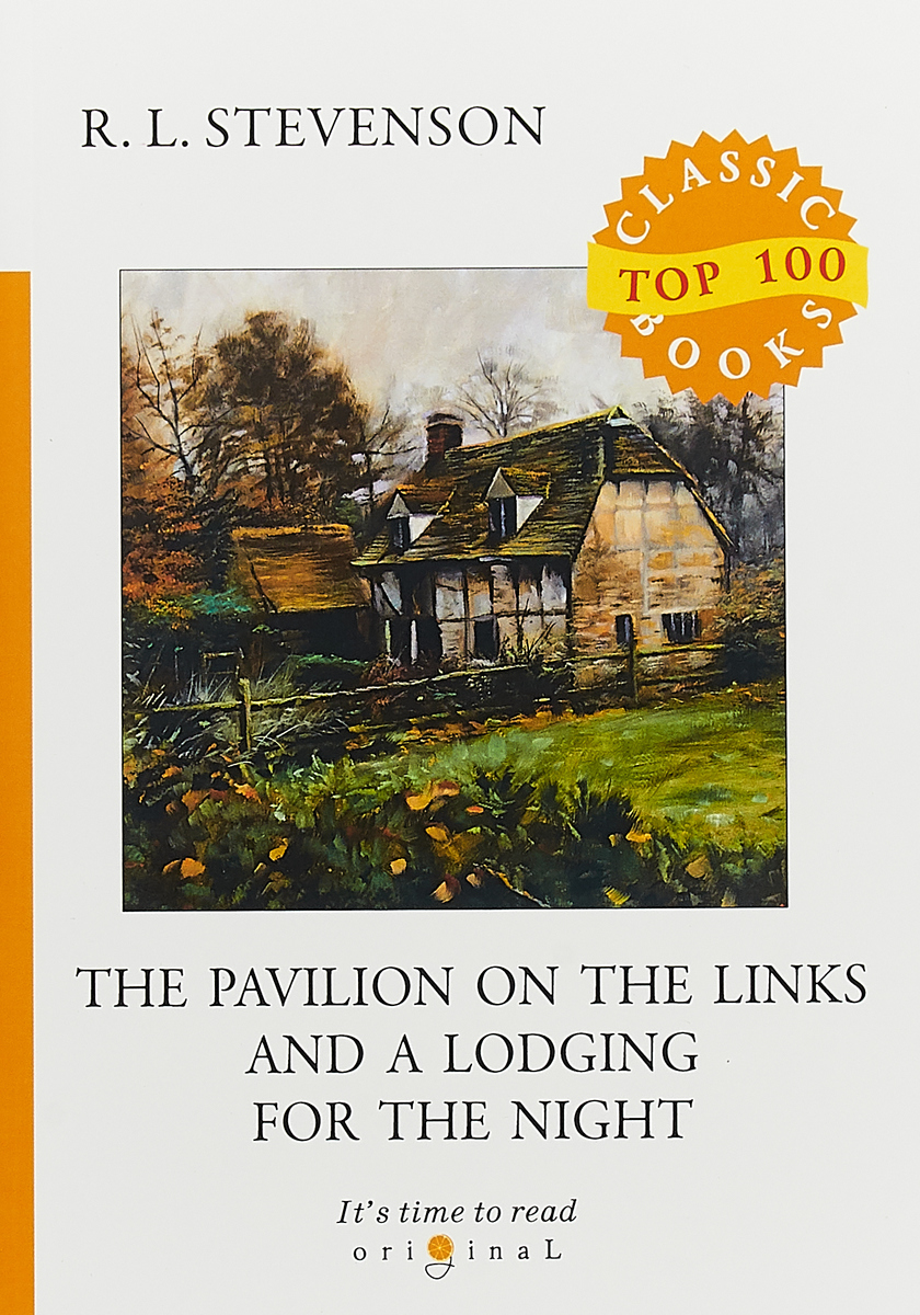 Роберт Льюис Стивенсон The Pavilion on the Links and A Lodging for the Night robert louis stevenson the pavilion on the links