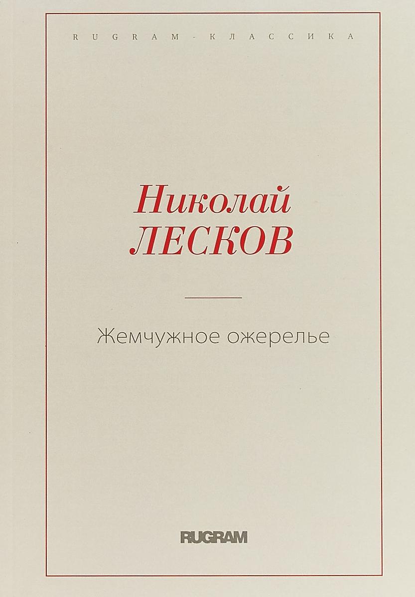 Николай Лесков Жемчужное ожерелье