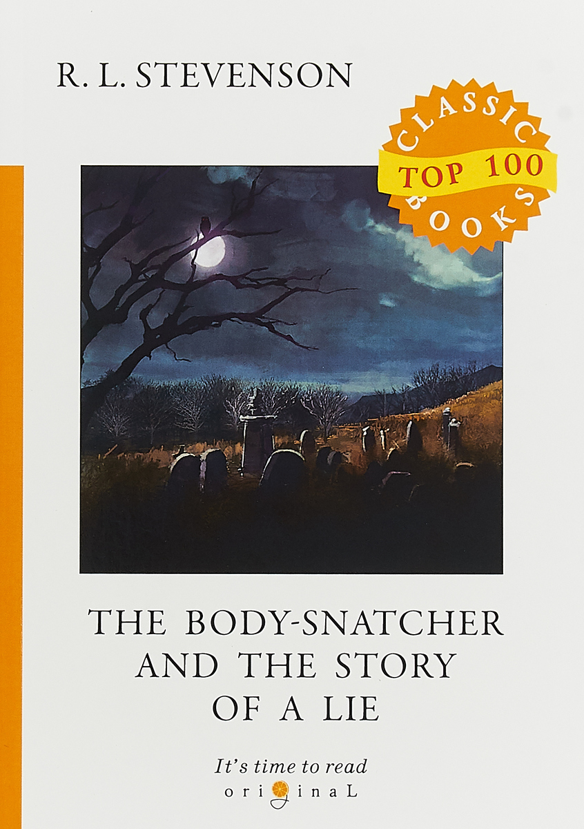 Роберт Льюис Стивенсон. The Body-Snatcher and The Story of a Lie