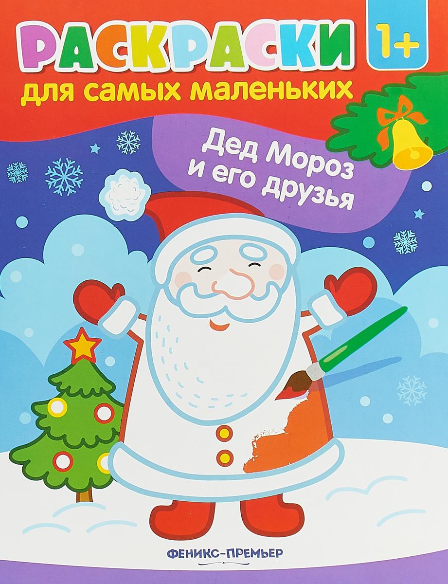 Дед Мороз и его друзья. Книжка-раскраска