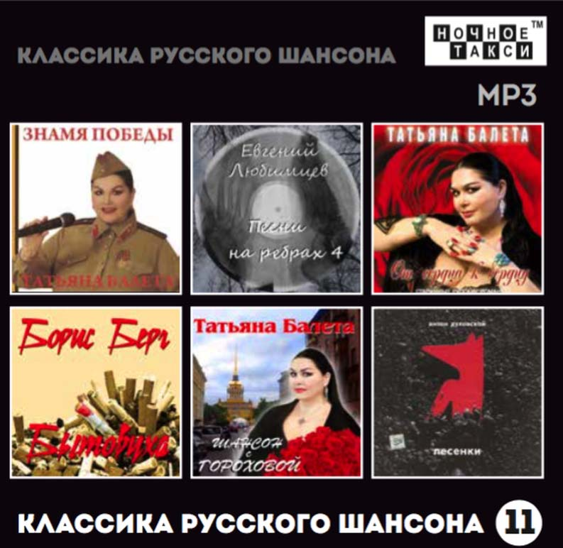 Классика русского шансона - 11 (MP3)