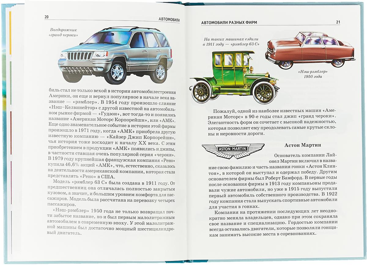 Книга Автомобили. Мотоциклы. От паровоза. Самый-самый (комплект из 4 книг). Елена Арс