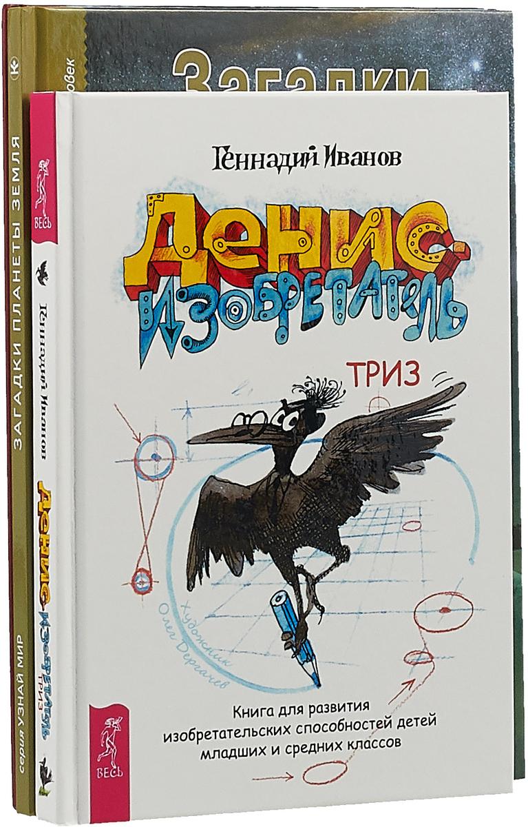 С. Ю. Афонькин, Геннадий Иванов Таинственные места. Загадки планеты. Денис-изобретатель (комплект из 3 книг)