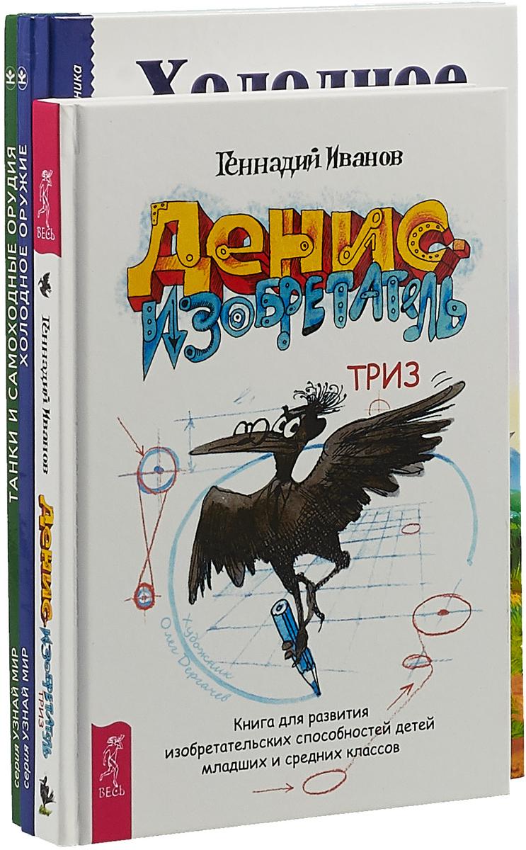 Геннадий Черненко,Геннадий Иванов Денис-изобретатель. Холодное оружие. Танки и самоходные орудия (комплект из 3 книг)