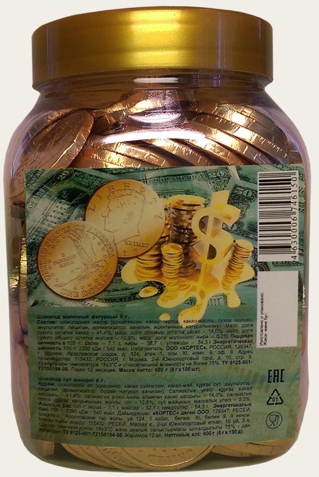 Шоколадные монеты Кортес 1 ДОЛЛАР, 100 шт по 6 г, пластиковая банка цена