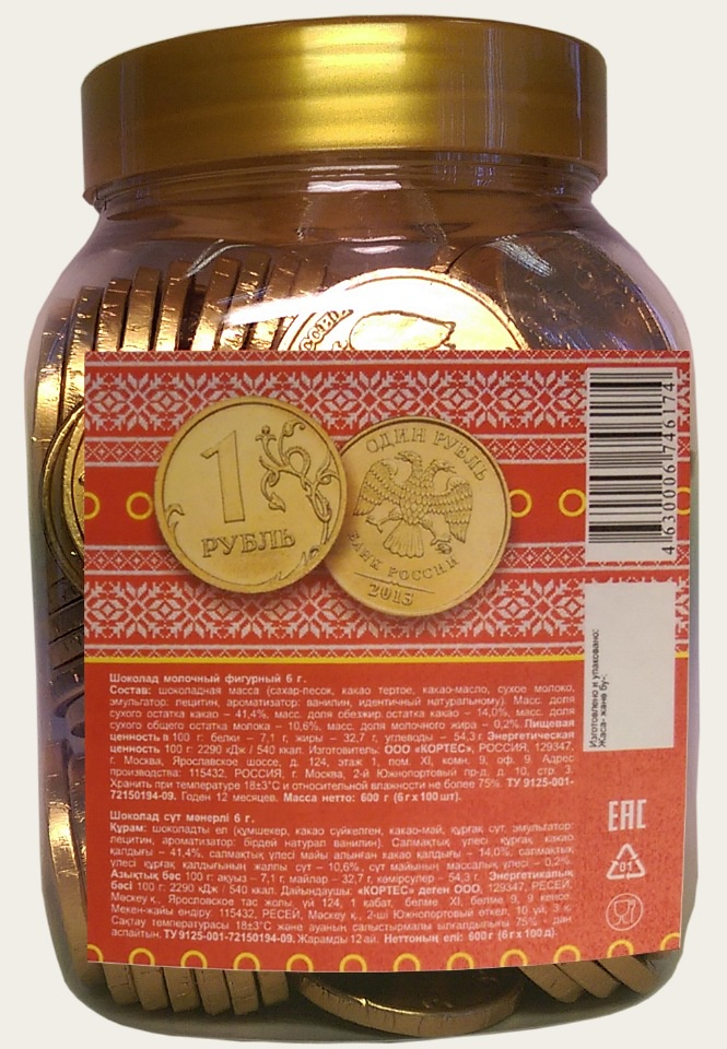 """Шоколадные монеты Кортес """"1 Рубль"""", 100 шт по 6 г, пластиковая банка"""