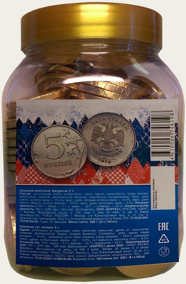 Шоколадные монеты Кортес 5 Рублей, 100 шт по 6 г, пластиковая банка цена