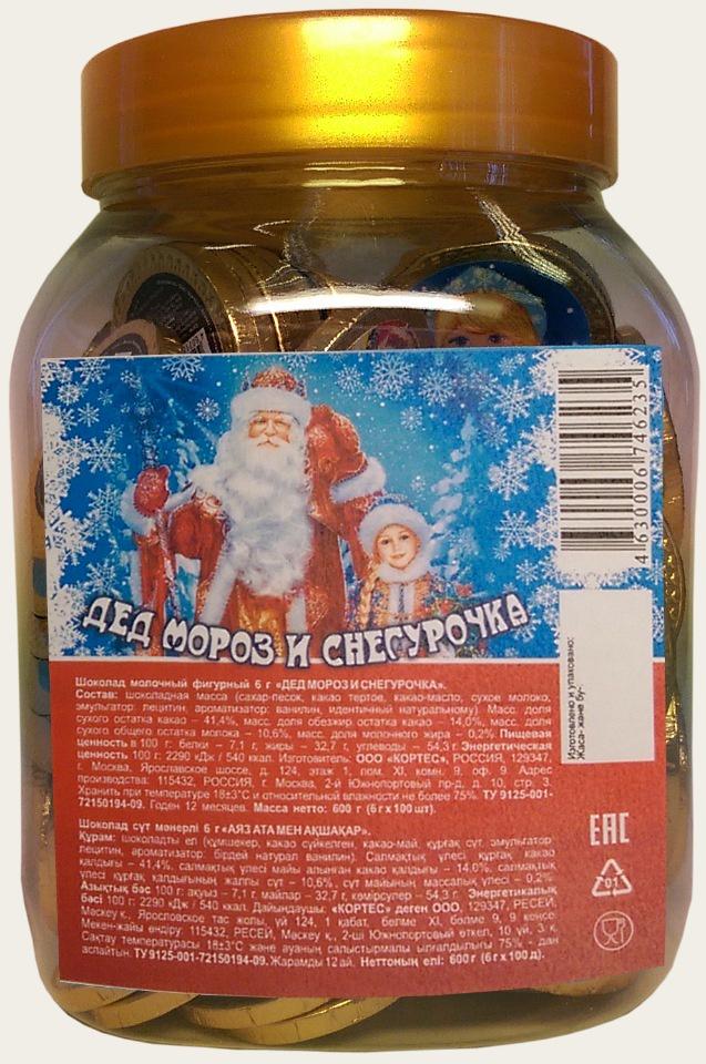 Шоколадные монеты Кортес Дед Мороз и Снегурочка, 100 шт по 6 г, пластиковая банка цена