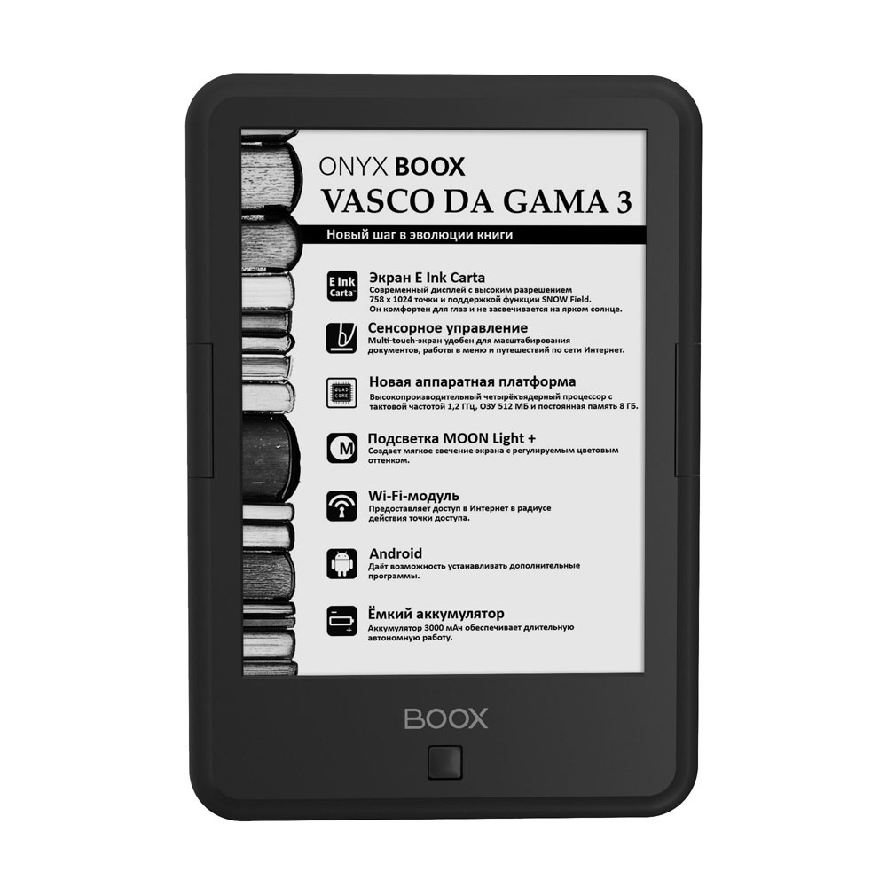 Электронная книга ONYX VASCO DA GAMA 3, черный электронная книга onyx boox vasco da gama 3 black