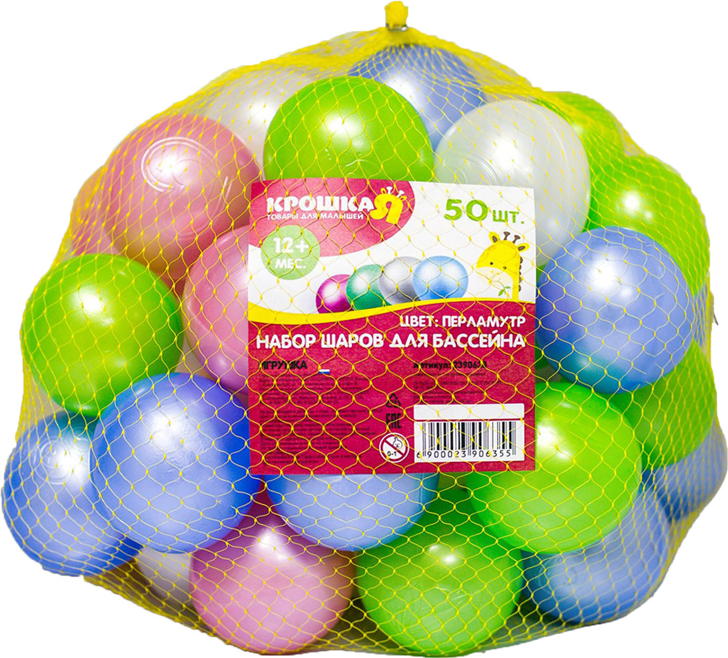 Набор шаров, 2390633, 50 шт игровой центр крошка я шарики для бассейна 90шт 1207031
