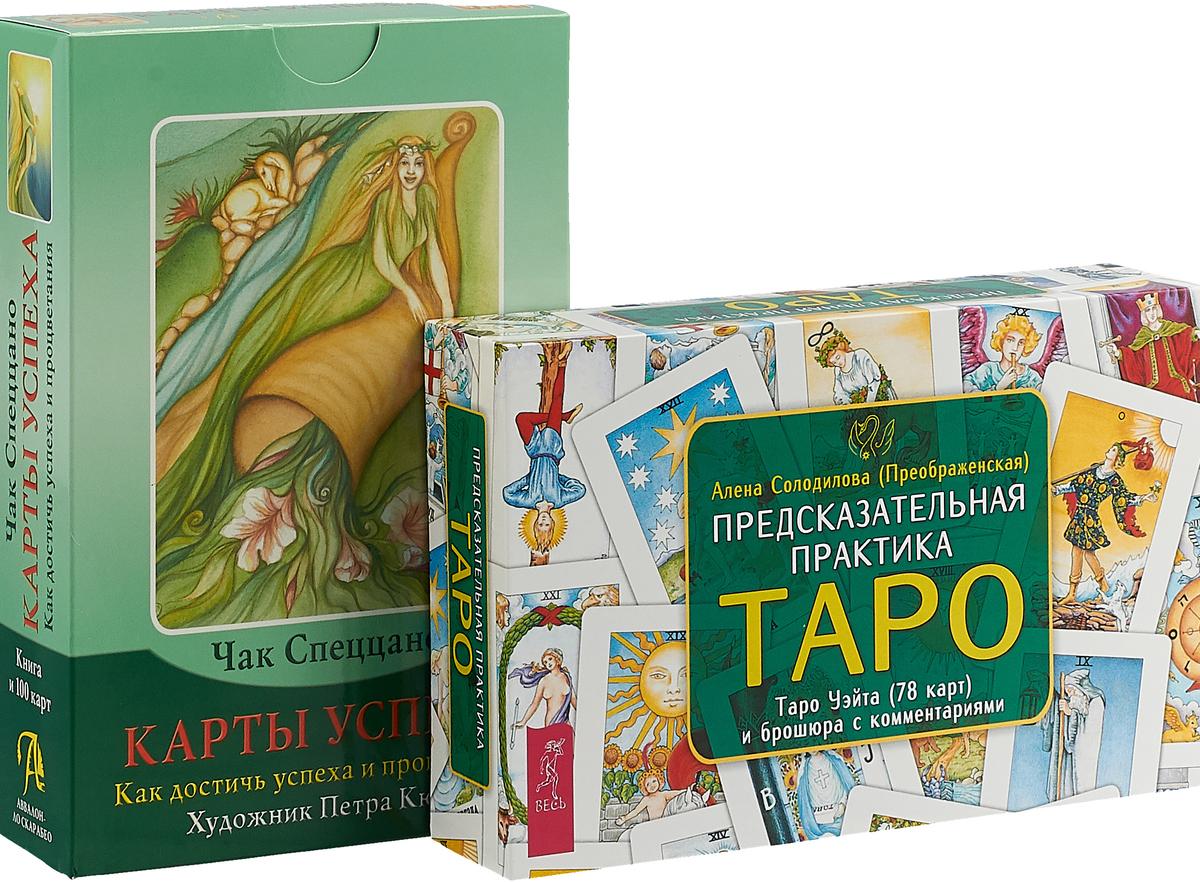 Предсказательная практика Таро (книга + колода из 78 карт). Карты Таро Lo Scarabeo \