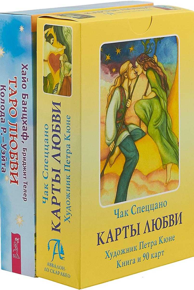 Карты любви (книга+ набор из 90 карт). Таро любви (книга + набор из 78 карт) (комплект из 2 книг+ 2 колоды карт)