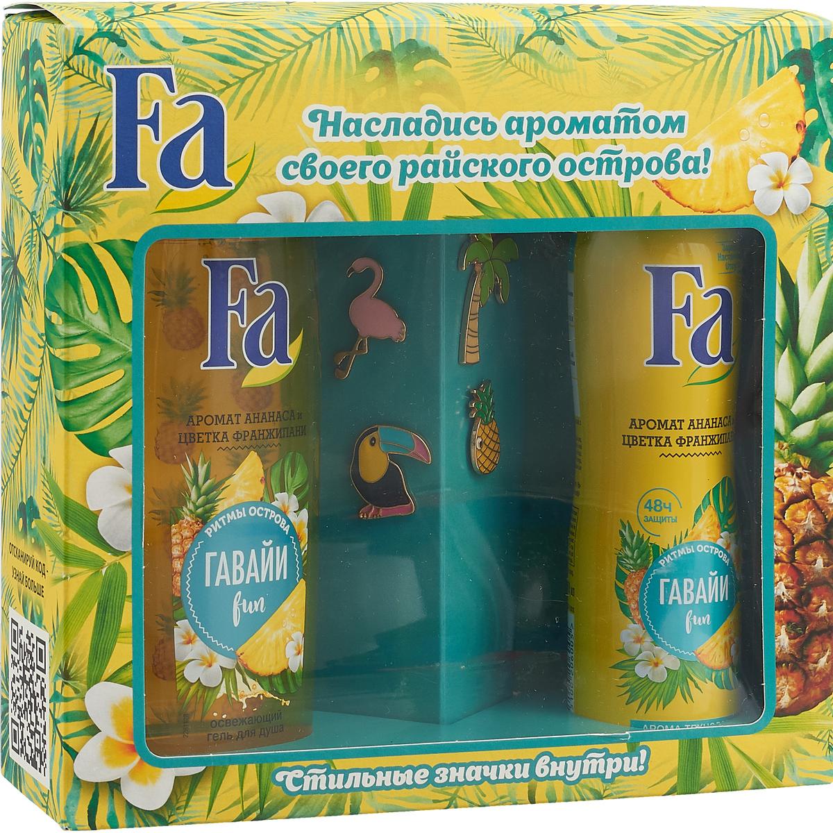 """Набор подарочный Fa """"Ритмы острова Гавайи"""": гель для душа, 250 мл, дезодорант-аэрозоль, 150 мл, значок, 4 шт"""