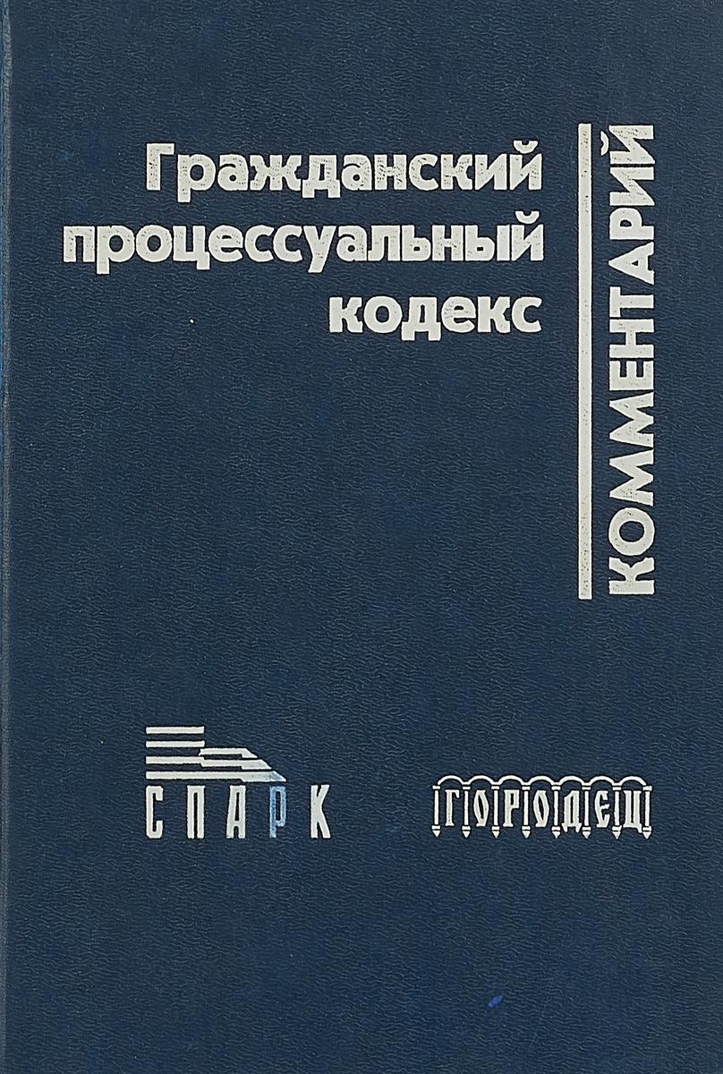 Комментарий к Гражданскому процессуальному кодексу РСФСР радько тимофей николаевич основы гражданского процессуального права