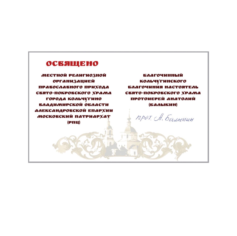 Икона АргентА Ангела Хранителя (15*20) АргентА