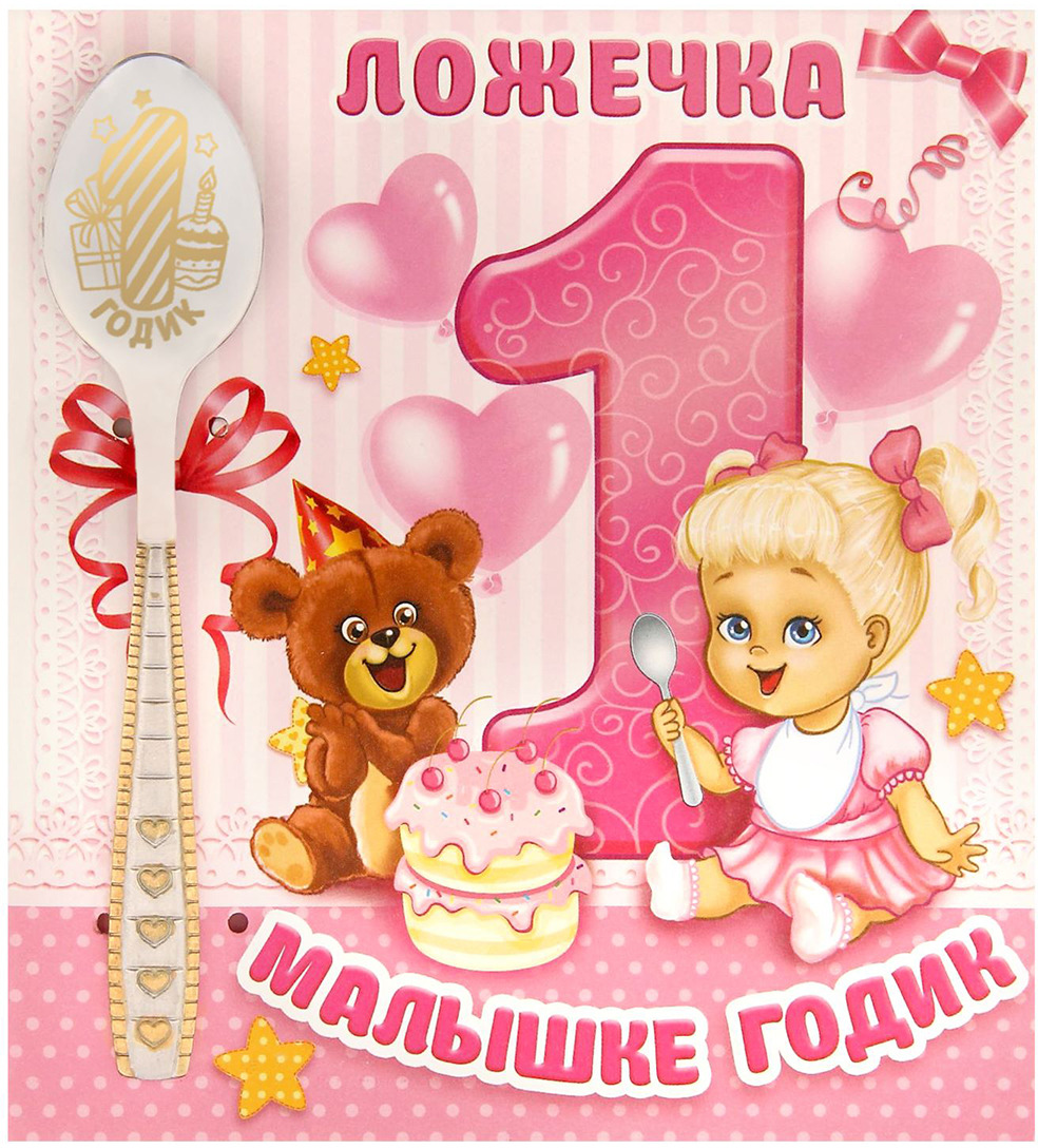 Картинки поздравление с 1 годом девочку