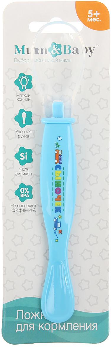 Ложка для кормления Mum&Baby Сыночек, 1411730, голубой1411730Силиконовая ложечка предназначена для введения первого прикорма. Мягкий материал не ранит нежные десны малыша. Эргономичная ручка комфортно помещается в ладошку ребенка. Используя столовые приборы ТМ «Крошка Я», карапуз научится самостоятельному приему пищи.