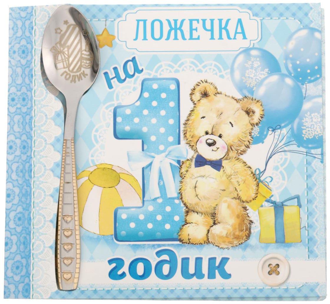 Днем рождения, детская поздравительная открытка мальчику на один год