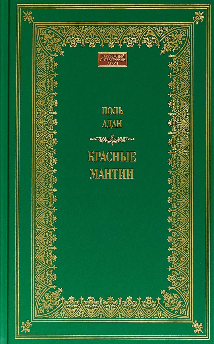 Красные мантии Его романы колоритны, при этом обладают сжатым стилем и наполнены...