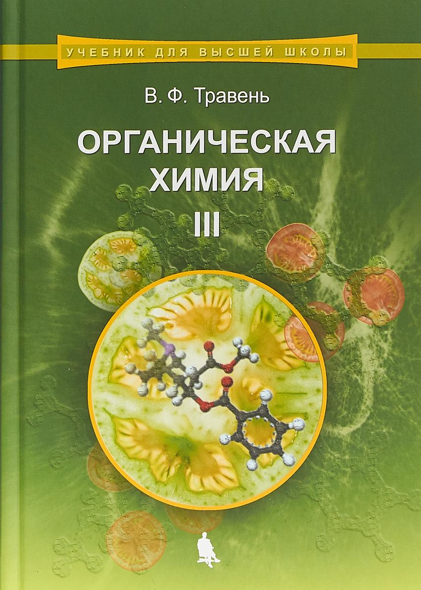 В.Ф. Травень Органическая химия. Учебное пособие. В 3 томах. Том 3
