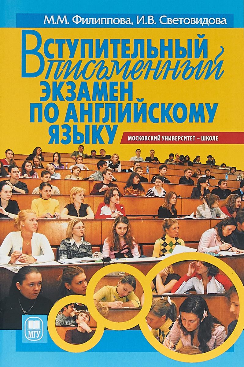 М. М. Филиппова, И. В. Световидова Вступительный письменный экзамен по английскому языку. Пособие для старшеклассников и абитуриентов